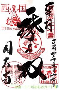 書写山円教寺の御朱印(西国三十三所月参り限定)