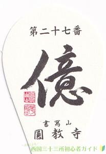 書写山円教寺の散華