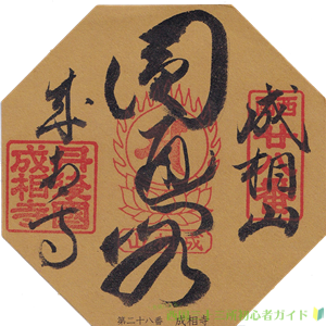 成相寺の曼荼羅御朱印(西国三十三所28番)