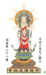 成相寺のご本尊(西国三十三所28番)