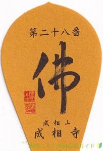 成相寺(京都府)の散華