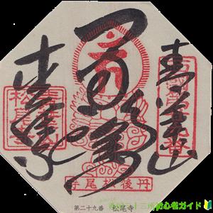 松尾寺の曼荼羅御朱印(西国三十三所29番)