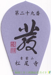 松尾寺(京都府)の散華