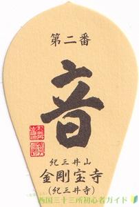 紀三井寺の散華(西国三十三所2番)