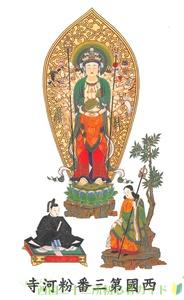 粉河寺のご本尊(西国三十三所3番)