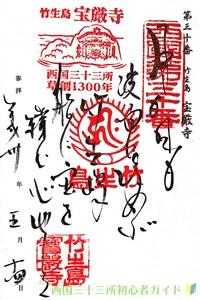 宝厳寺のご詠歌御朱印(西国三十三所30番)