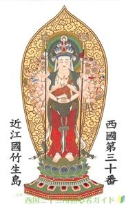 宝厳寺のご本尊(西国三十三所30番)