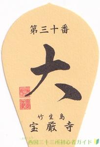 宝厳寺の散華(西国三十三所30番)