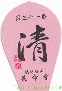 長命寺の散華(西国三十三所31番)