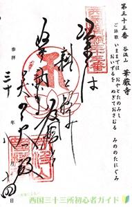 笈摺堂のご詠歌(西国三十三所33番)