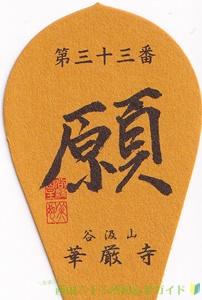 華厳寺の散華(西国三十三所33番)
