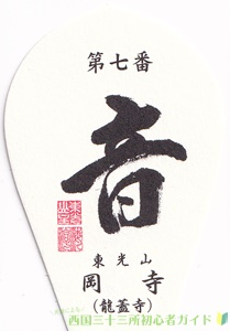 岡寺の散華(西国三十三所7番)