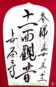 長谷寺の御朱印(88面観音)