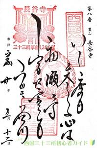 長谷寺のご詠歌御朱印(西国三十三所8番札所)