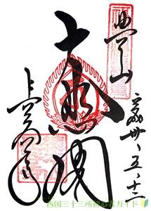 長谷寺の御朱印(西国三十三所8番札所)