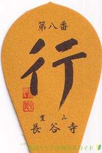 長谷寺の散華(西国三十三所8番)