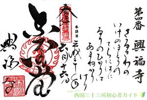 「東金堂」の御朱印(西国四十九薬師4番)