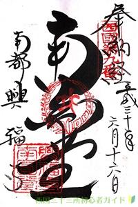 南円堂(興福寺)江戸時代の復刻御朱印