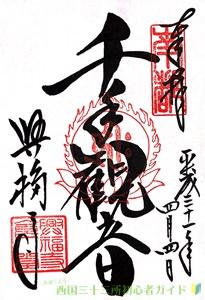 興福寺 国宝館(千手観音)の御朱印