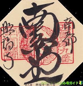 興福寺(南円堂)の曼荼羅御朱印