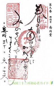 南円堂(興福寺)のご詠歌御朱印(西国三十三所9番)