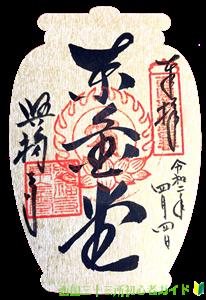 「東金堂」 金紙薬宝印 御朱印(西国四十九薬師4番)