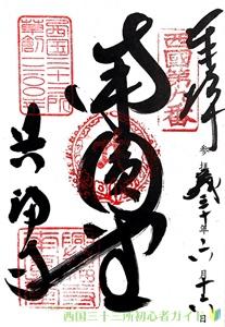 南円堂(興福寺)の御朱印(西国三十三所9番)