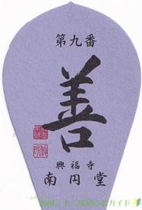 南円堂(興福寺)の散華