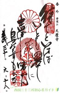 元慶寺のご詠歌御朱印(西国三十三所番外札所)