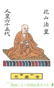 元慶寺の御影(西国三十三所番外札所)