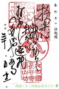 法起院のご詠歌御朱印(西国三十三所番外札所)