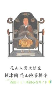 花山院菩提寺の御影