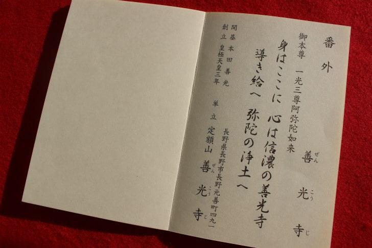 善光寺(長野県)の差込ページ(貼付け式)