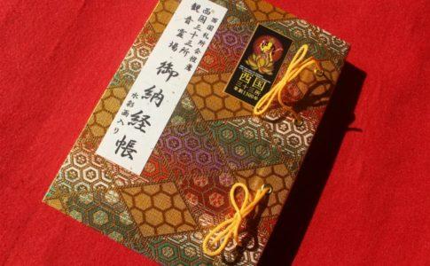 西国三十三所水彩画(法徳堂)御朱印帳レビュー
