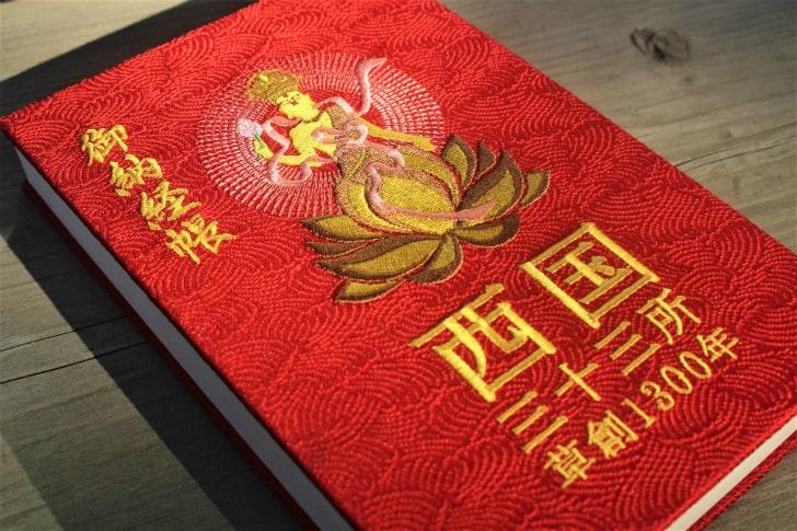 【レビュー】西国三十三所 御朱印帳(千糸繍院 赤)のメリット・デメリット